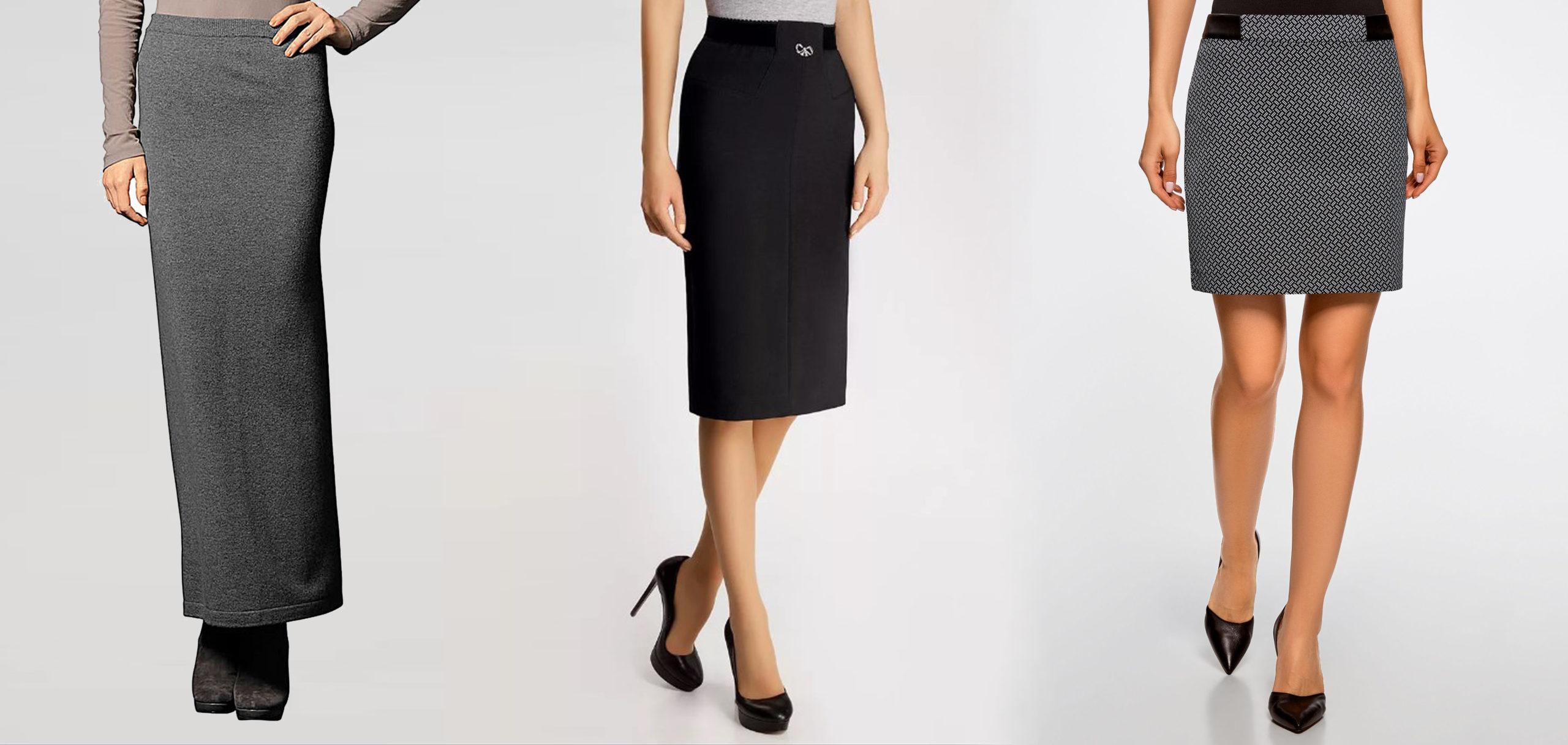 длина прямой юбки на заказ